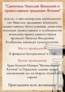 Объявление - Отрадное, лекция о свт. Николае Японском. (1)